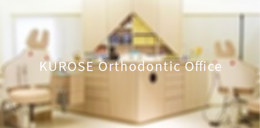 KUROSE Orthodontic Office